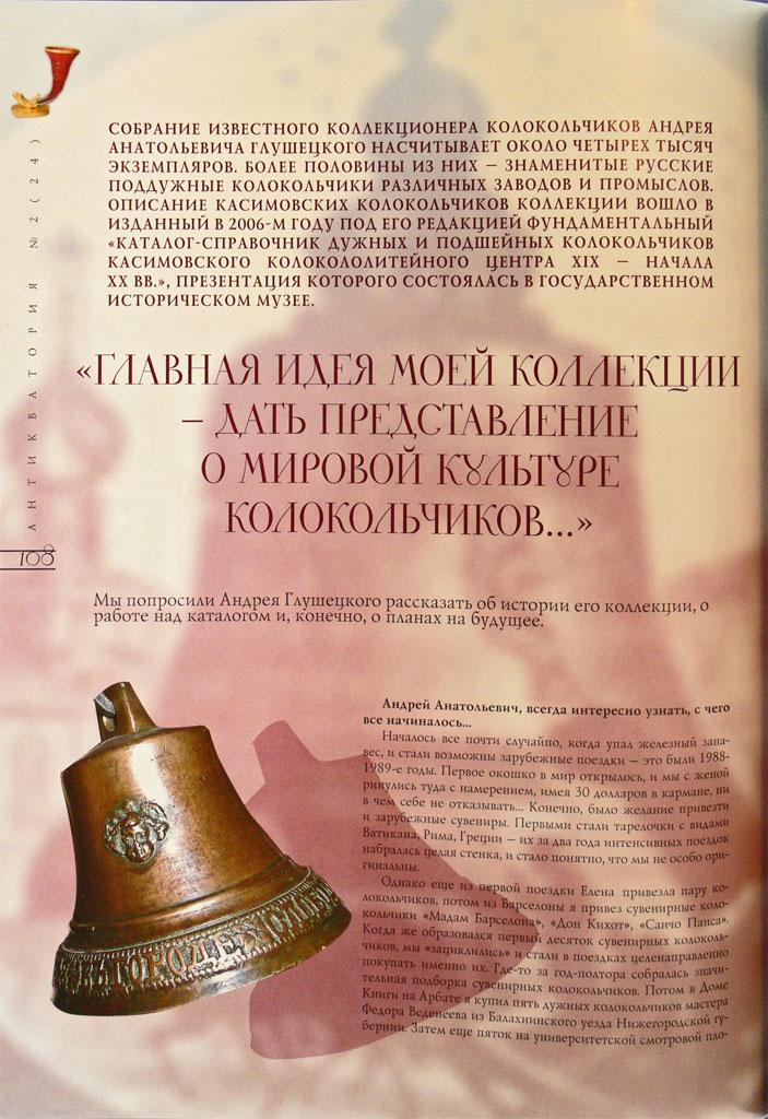 Каталог справочник дужных и подшейных колокольчиков касимовского
